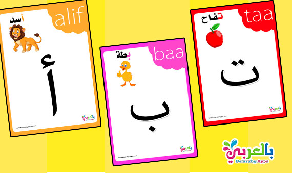 Arabic alphabet flashcards with pictures
