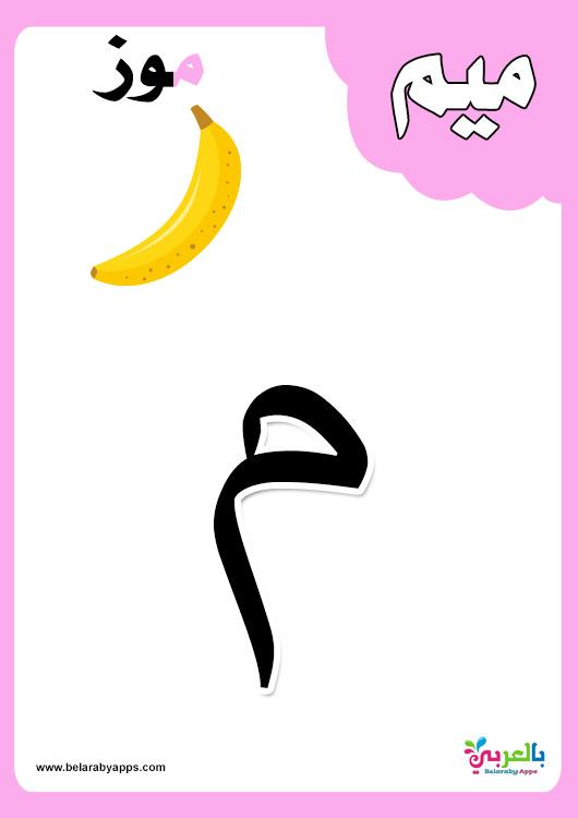 بطاقات الحروف العربية بالصور للاطفال