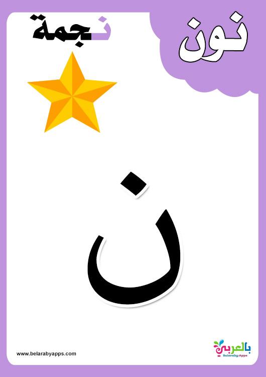 كروت الحروف العربية مع الصور للأطفال