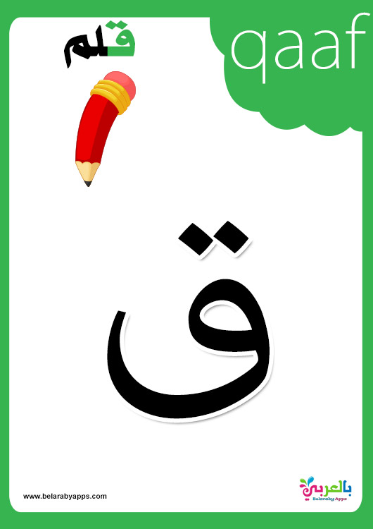 Arabic alphabet flashcards printable for kids