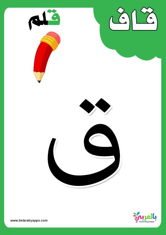 بطاقات تعليم الحروف العربية بالكلمات للاطفال