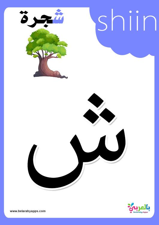 arabic alphabet poster printable