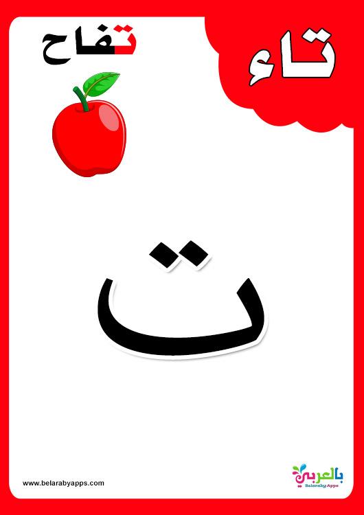 بطاقات تعليم الاطفال الحروف العربية - فلاش كارد الحروف