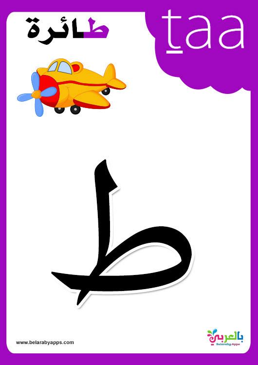 Free Colorful Arabic alphabet flashcards