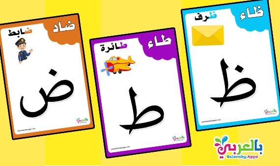بطاقات الحروف العربية مع الصور للاطفال - تعليم اطفال