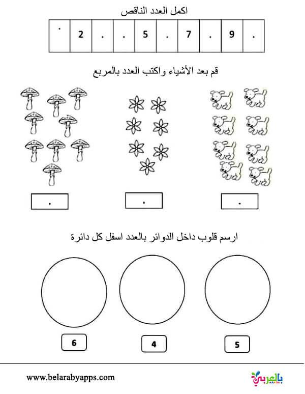 تدريبات الارقام العربية لرياض الاطفال