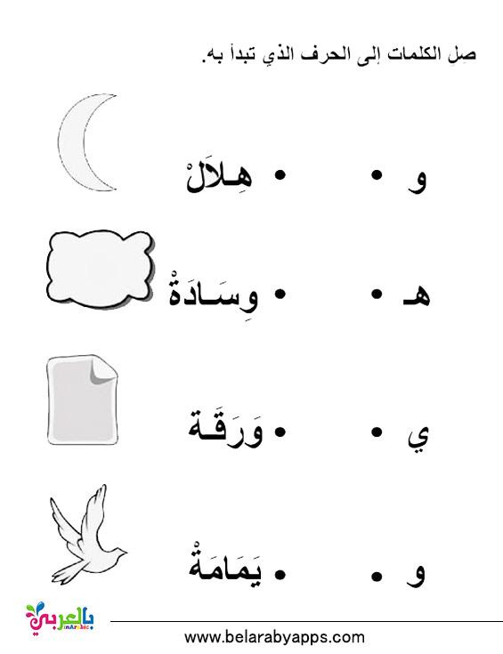 تدريبات وتمارين على الحروف العربية للأطفال