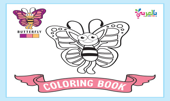 Butterfly Coloring Pages For Kids, Preschool and Kindergarten