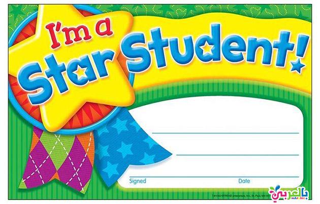 شهادة نجمة الفصل - وسائل مبتكرة لتحفيز الطالبات