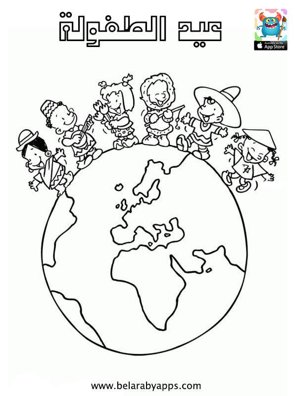 رسومات للتلوين عن عيد الطفولة افكار يوم الطفل العالمي بالعربي