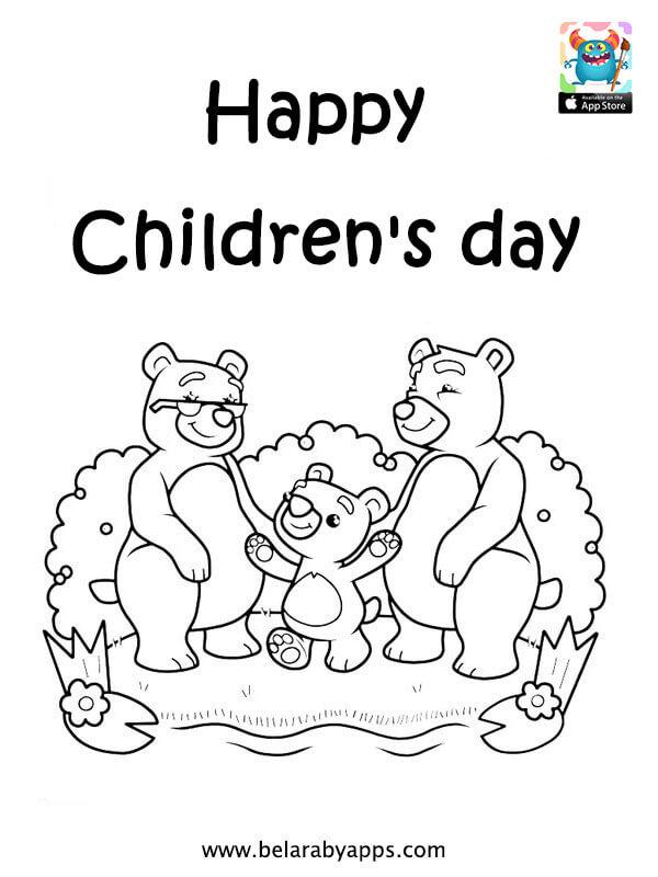 ورقة عمل عيد الطفولة للتلوين