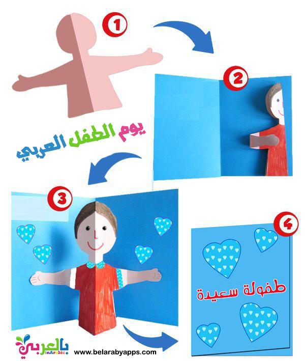 افكار توزيعات يوم الطفل العالمي .. عيد الطفولة