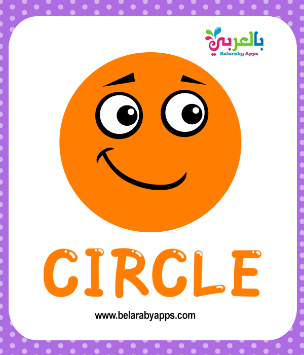 learning shapes for kids -circle shape flashcards