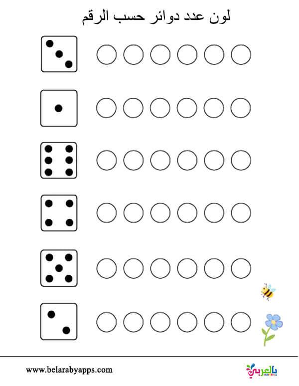 أوراق عمل تعليم الأرقام العربية للأطفال - تدريبات الارقام العربية لرياض الاطفال