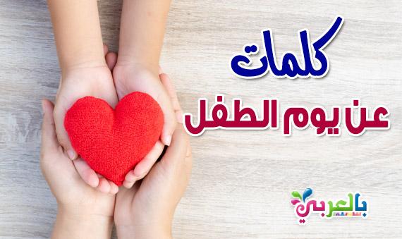 كلمات عن يوم الطفل العربي - اليوم العالمي للطفل