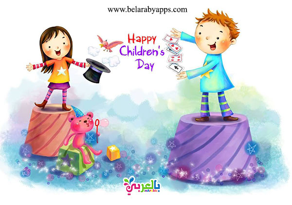 Happy children's day images free