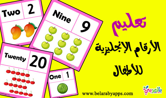 تعليم الارقام الانجليزية للاطفال من 1 الى 20