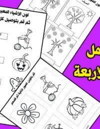 اوراق عمل الفصول الاربعة للاطفال للطباعة - انشطة تعليمية