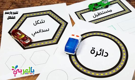 نشاط رسومات الاشكال الهندسيه للاطفال :: لعبة تتبع الشكل بالسيارة جاهزة للطباعة