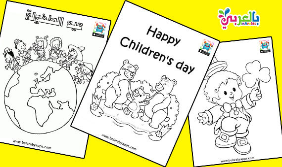 Happy children's day coloring pages