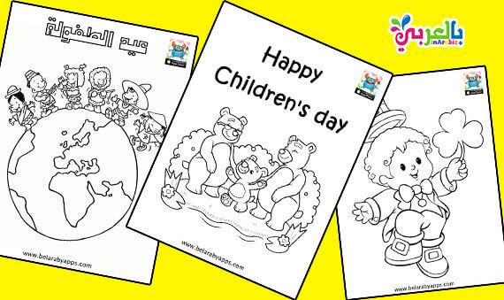 رسومات للتلوين عن عيد الطفولة - افكار يوم الطفل - Free children's day coloring pages