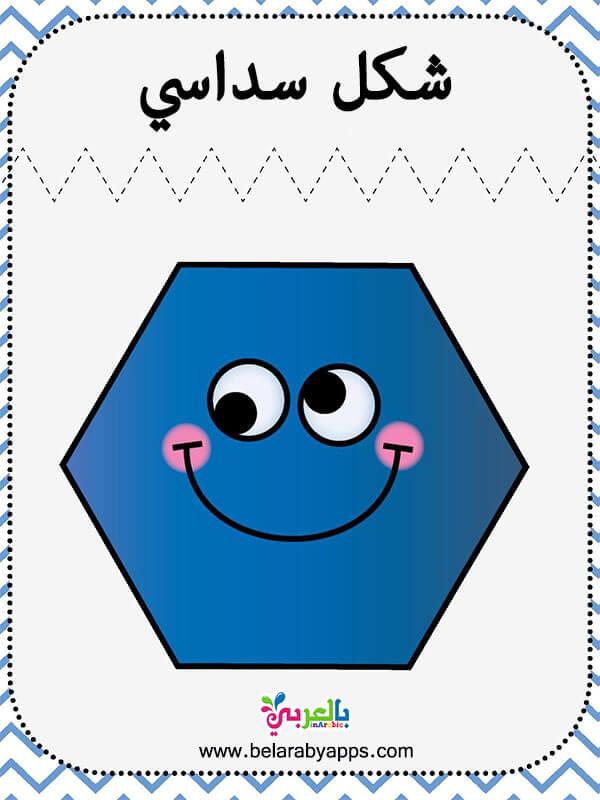 بطاقات تعليم الاشكال الهندسية للاطفال