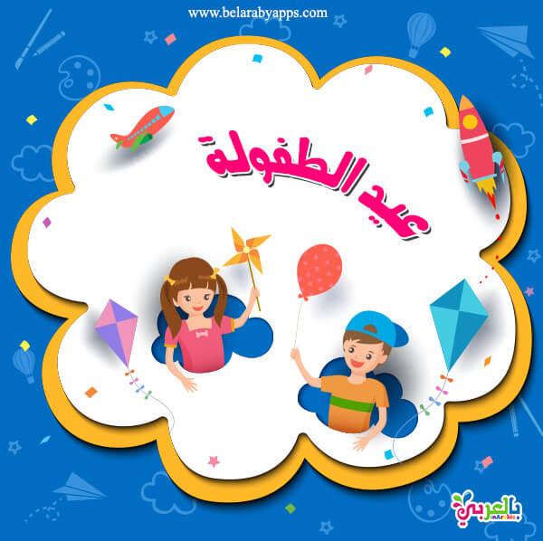 بطاقات يوم الطفل العالمي 2019 - رسومات عيد الطفولة