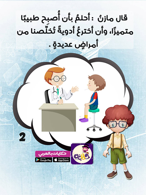 قصة قصيرة عن مهنة الطبيب للاطفال