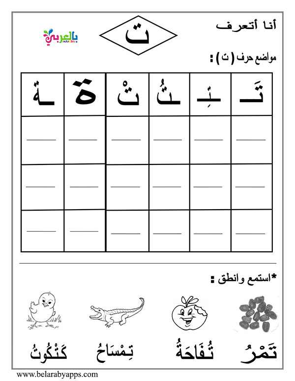 أوراق عمل لتشكيل الحروف الهجائية 2020