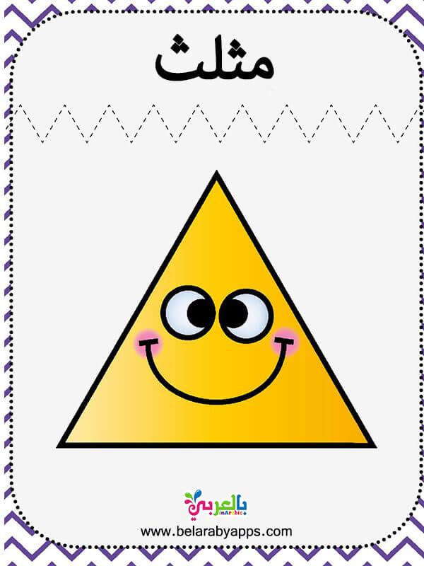 الاشكال الهندسية للاطفال - المثلث - بطاقات تعليمية الأشكال الهندسية للأطفال