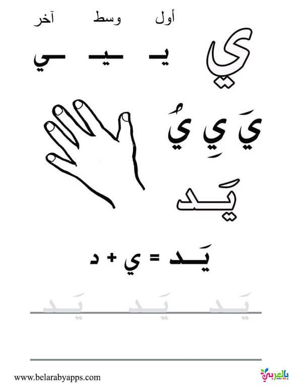 اوضاع الحروف بالكلمة - اوراق عمل الحروف الابجدية العربية بالتشكيل