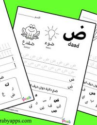 - Learn Arabic alphabet letters بطاقات تعليم الحروف العربية مع الكلمات