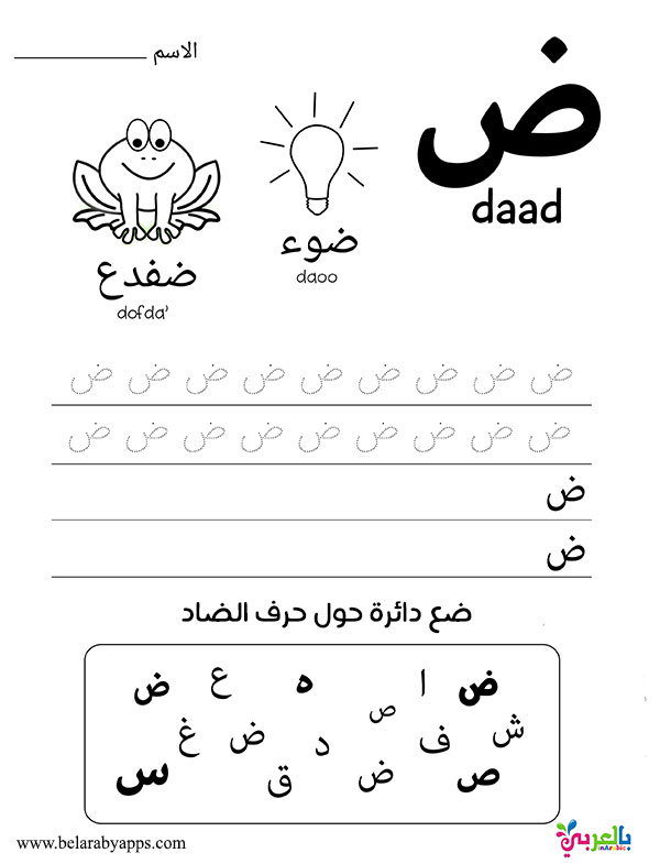 تعليم الحروف الهجائية مع الكلمات