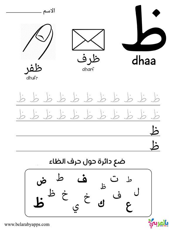 بطاقات تعليم الحروف العربية مع الكلمات جاهزة للطباعة