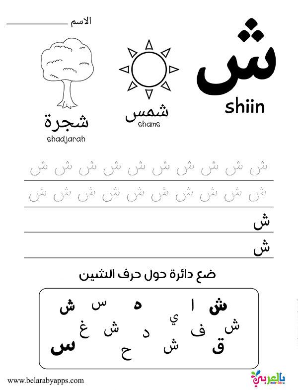 قصة حرف الشين للصف الاول بالصور