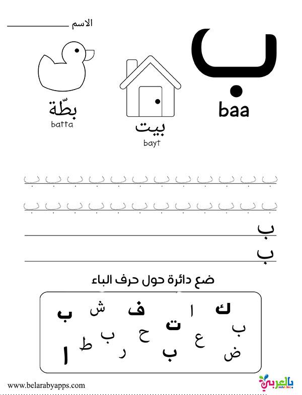 أوراق عمل للحروف الأبجدية مع الكلمات