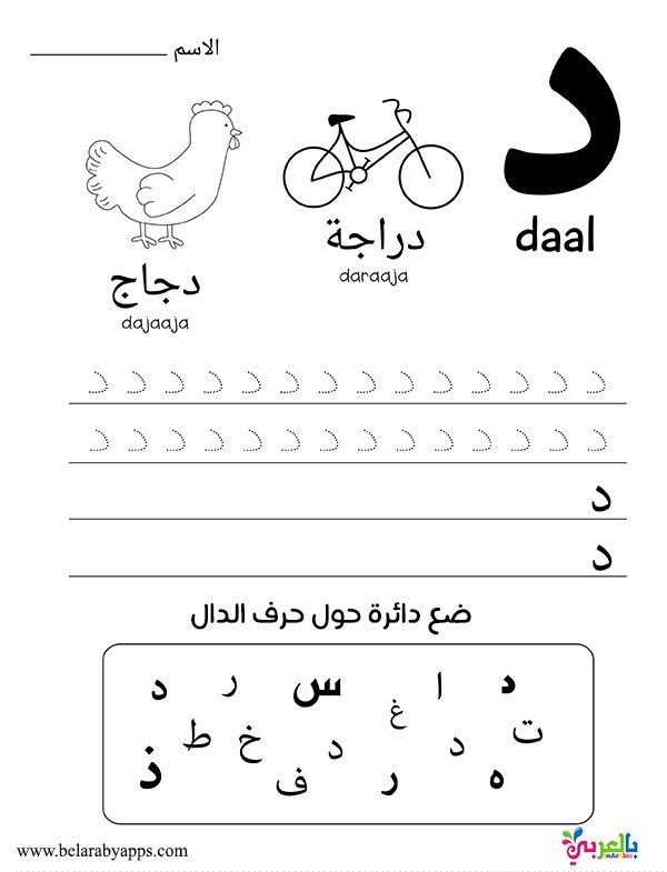 Learn Arabic Alphabet Letters Free Printable Worksheets بالعربي نتعلم