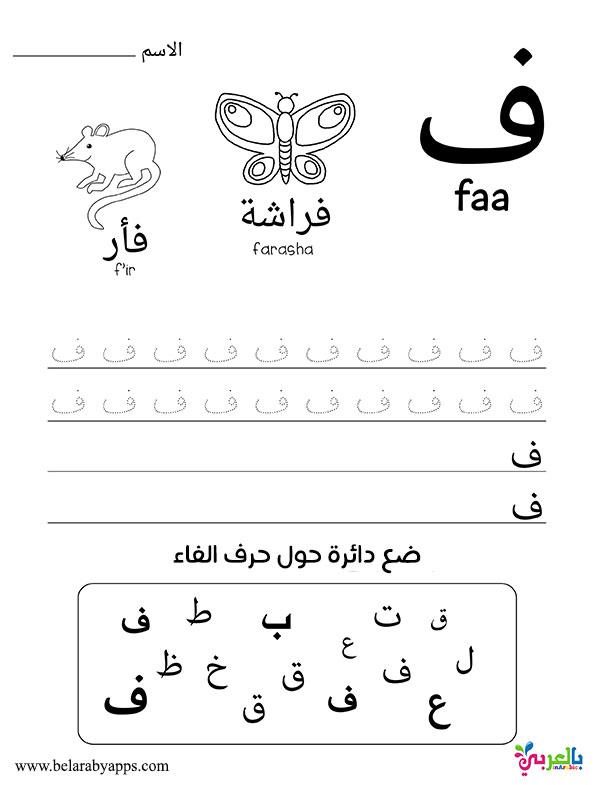 بطاقات تعليمية الحروف الهجائية جاهزة للطباعة - Learn Arabic alphabet letters