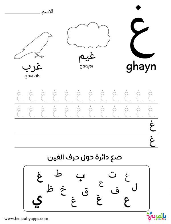 بطاقات تعليم الحروف العربية جاهزة للطباعة