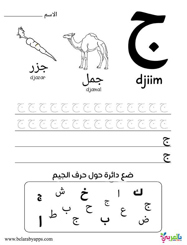 تعليم حروف الهجاء للاطفال بالكتابة - Learn Arabic alphabet letters