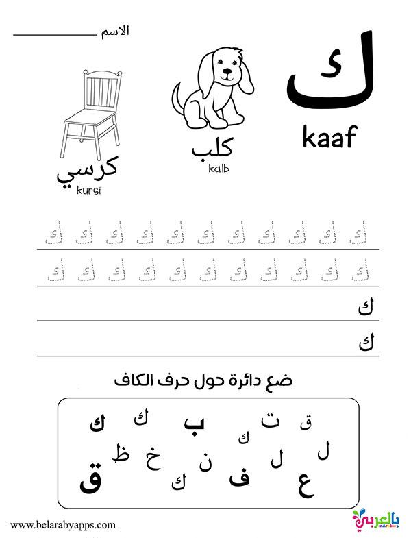 تعليم الأطفال الحروف العربية - قصة حرف الكاف للروضة بالصور
