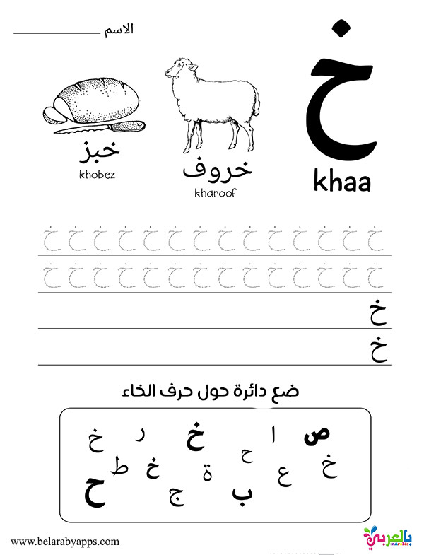 Learn Arabic Alphabet Letters - Free Printable Worksheets ⋆ بالعربي نتعلم