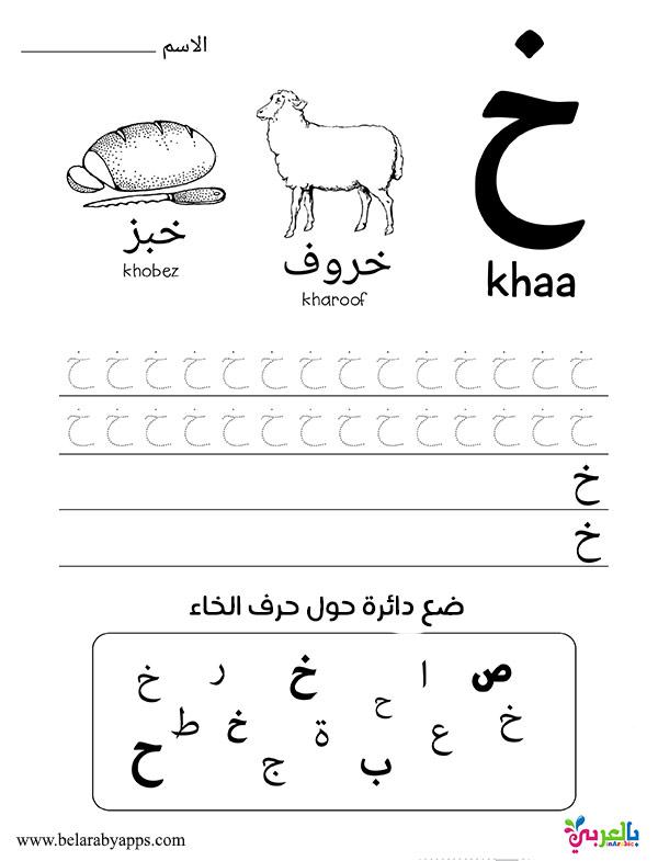 بطاقات تعليم الحروف العربية مع الكلمات