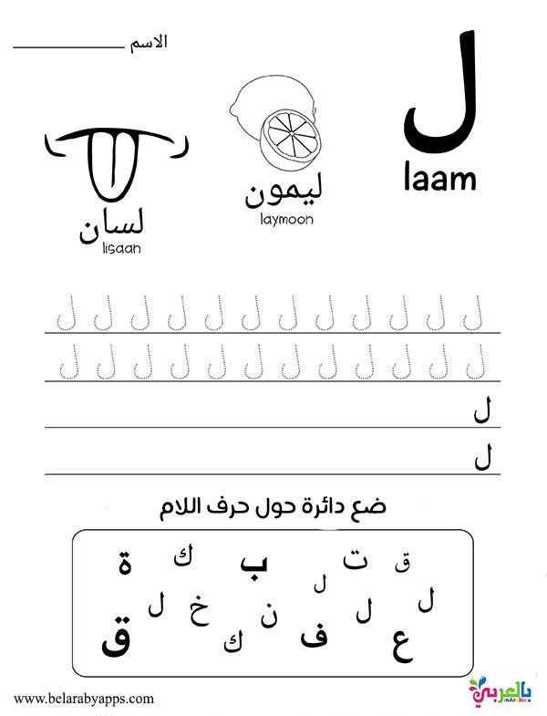 Learn Arabic alphabet letters