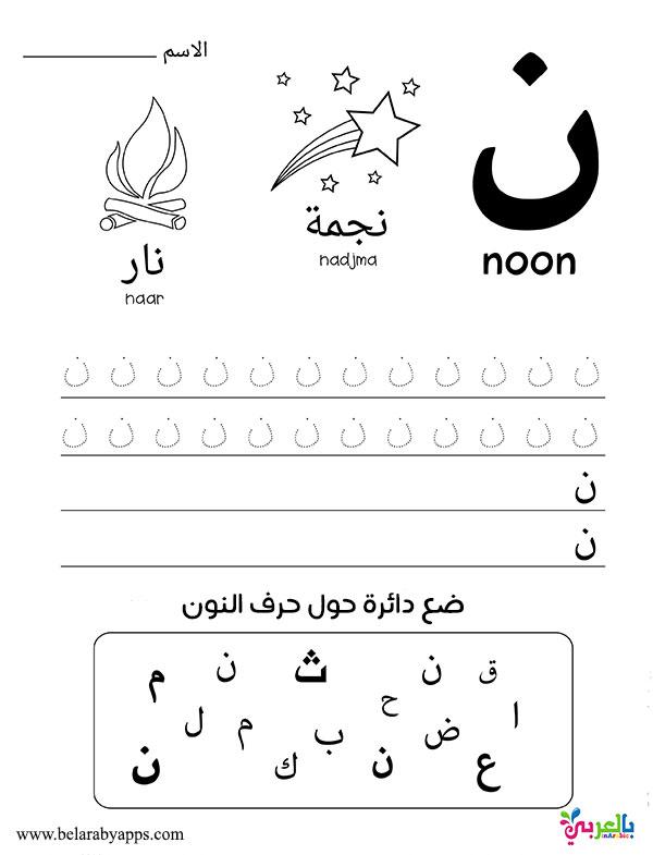 تعليم اطفال الروضة الحروف العربية
