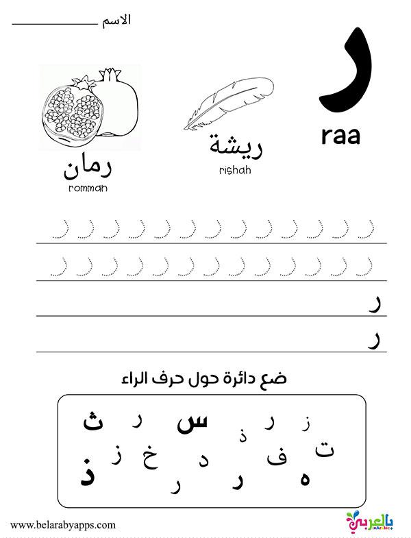 اوراق عمل للتمرن على كتابة الحروف العربية - Learn Arabic alphabet letters