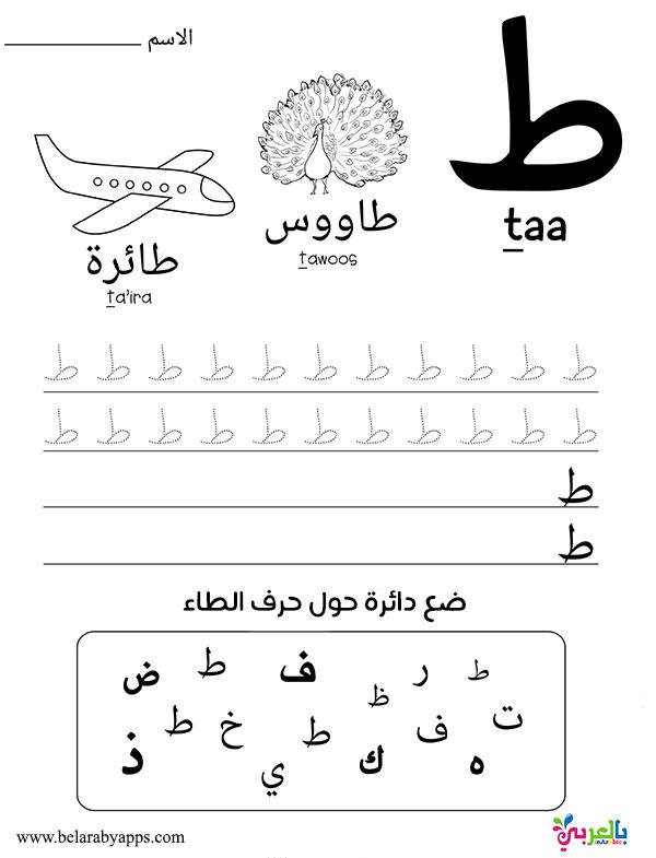 تدريبات للتمرن على كتابة الحروف العربية