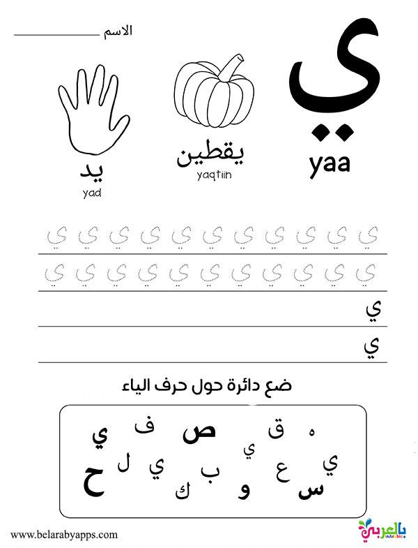 شيتات الحروف العربية مع الكلمات جاهزة للطباعة