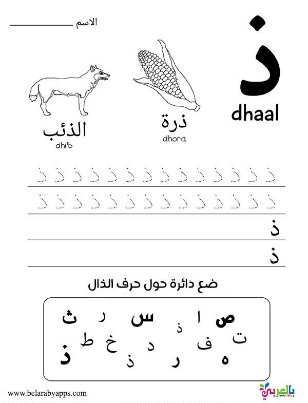 Learn Arabic Alphabet Letters - Free Printable Worksheets ⋆ بالعربي نتعلم