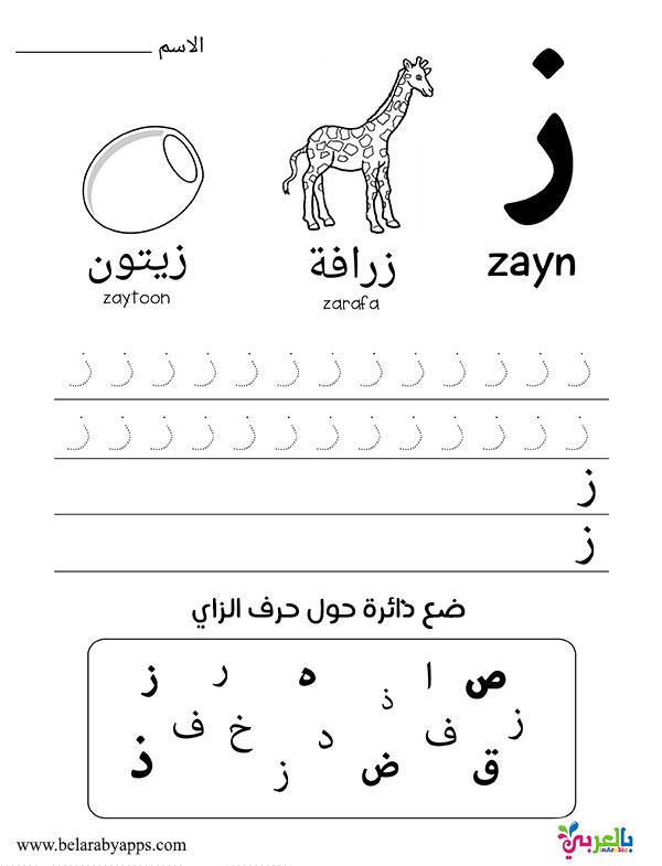 اوراق عمل الحروف الهجائية للصف الاول